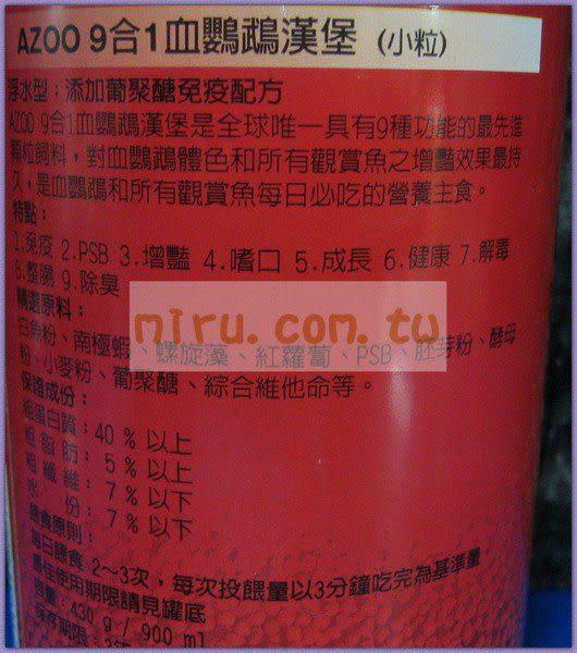 【西高地水族坊】AZOO愛族 9合一血鸚鵡漢堡2L(小粒、中粒)