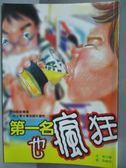【書寶二手書T9/兒童文學_IBE】第一名也瘋狂-小兵閱讀快車01_黃文輝