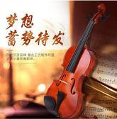 實木手工小提琴 學習考級專業提琴兒童成人通用初學者樂器 igo 樂活生活館