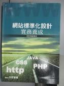 【書寶二手書T4/網路_PNS】網站標準化設計實務養成
