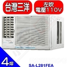 《全省含標準安裝》台灣三洋【SA-L28...