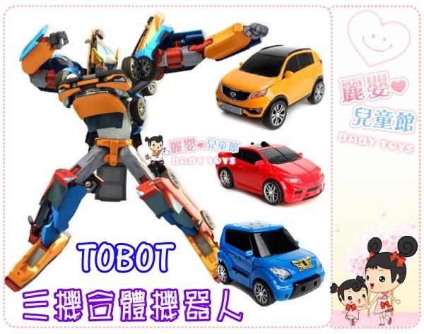 麗嬰兒童玩具館~東森幼幼台-韓國TOBOT機器戰士-中型XYZ三合一變形機器人.超級機器戰神