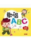 兒歌點點名:歡唱ABC(附CD)
