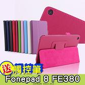 E68精品館 贈筆 ASUS 華碩 Fonepad 8 FE380 二折荔枝紋 摺疊 支架 平板皮套 可立式保護套