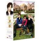 花漾之戀~浪漫滿屋2 DVD [雙語版] ( 黃靜茵/魯敏宇/朴基雄/劉雪兒 )