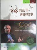 【書寶二手書T5/宗教_GCI】神的故事, 你的故事_卡森著;潘秋松譯