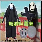 無臉男套裝 萬聖節cosplay服裝 面具+衣服+手套【Mr1688先生】