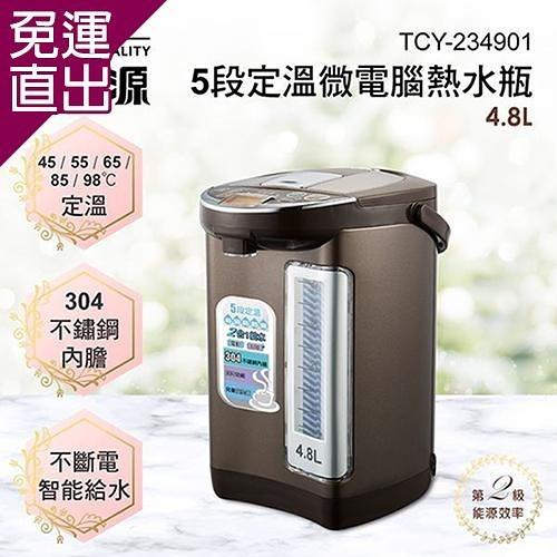 大家源 5段定溫微電腦熱水瓶4.8LTCY-234901【免運直出】