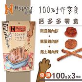 【SofyDOG】Hyperr超躍 手作鈣多多零食