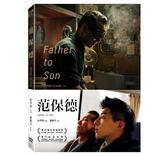 范保德 DVD (購潮8) 4710756759508