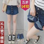 【五折價$410】糖罐子排釦造型刷色口袋單寧褲裙→深藍 現貨【KK6308】(XL.2L號下標區)