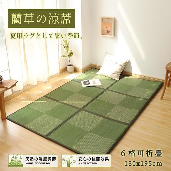 BELLE VIE 日式和風【六宮格 - 天然藺草可折疊透氣涼蓆】涼墊 / 和室墊 / 客廳墊 / 露營可用