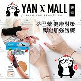 台灣製造 蒂巴蕾 健康對策 姆趾加強護腕 (2入/盒)【妍選】