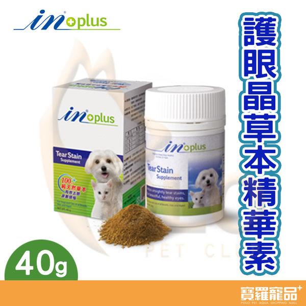 IN-PLUS護眼晶草本精華素40g/犬營養品
