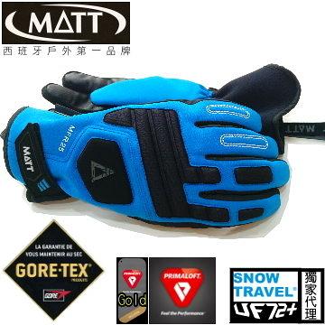 [西班牙MATT] AR-68 軍規GORE-TEX(24H)+軍用黃金PRIMALOFT防水防滑防摔世界頂級三用保暖專業手套/藍色