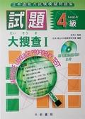 (二手書)試題-4級大搜查(書+CD)