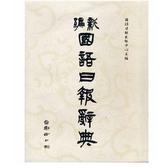 [COSCO代購] W31117 新編國語日報辭典(修訂版)