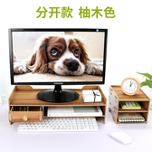 辦公室桌面電腦顯示器屏螢幕增高墊高架子 cf