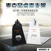 麥克風支架 MAGIC-V/瑪西亞 DS1電容麥克風手持話筒桌面支架便攜設計 韓菲兒