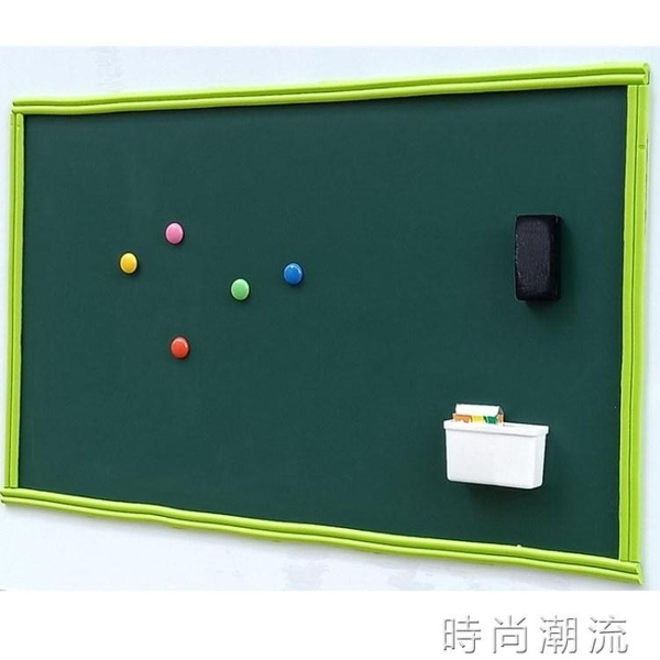 磁性黑板墻貼辦公書寫白板貼加厚自粘家用兒童涂鴉黑板墻HM 時尚潮流