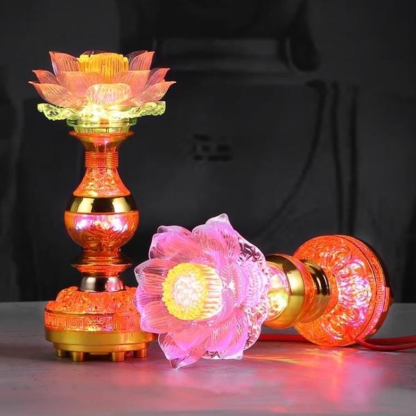 蠟燭燈 佛曲LED七彩蓮花燈 荷花燈佛前供燈長明燈家用供佛燈觀音插電 維多原創