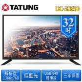 免運費 大同 32吋 超廣角低藍光LED液晶顯示器+視訊盒DC-32K90