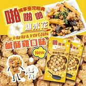 皇廚 啪啪啪爆米花 (鹹酥雞) 180g【櫻桃飾品】【32140】