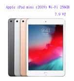 【刷卡分期】 IPad Mini 256G WIFI 2019 / 蘋果Apple iPad mini 9.7吋 (2019) WiFi 256GB 保固一年