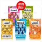 德國製造! 多款任選|Balea橄欖油海藻保濕膠囊-7入[87774]肌膚保濕補水