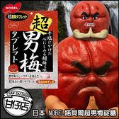 日本 NOBEL諾貝爾 超男梅錠糖 30g 男梅錠 紫蘇梅味 梅子糖 口含錠 進口零食 甘仔3C配件