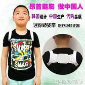 韓版都俏揹揹佳駝背帶矯姿帶日本美姿勢成人兒童脊椎矯正帶器透氣 全館免運