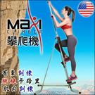 洛克馬美國Maxi Climber攀爬機...