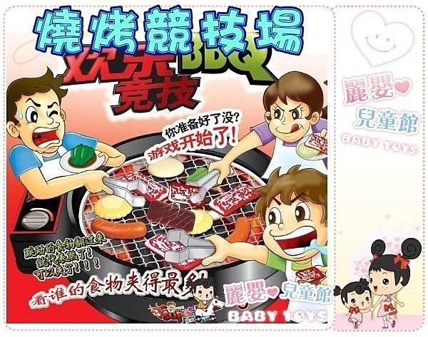 麗嬰兒童玩具館~親子同樂會-大家來比賽歡樂巴比Q-燒烤競技場.烤肉遊戲.趣味桌遊組