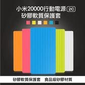 小米行動電源 20000 2C 保護套 矽膠保護套 軟質保護套 六色任選 PLM06ZM