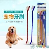 狗狗牙刷套裝貓牙刷清寵物口腔清潔用品【千尋之旅】