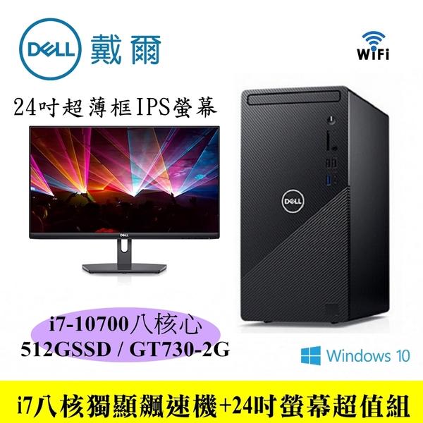 戴爾 DELL 3880-R1728BTW i7八核獨顯飆速機+24吋IPS窄框螢幕 超值組合