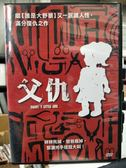 影音專賣店-Y59-133-正版DVD-電影【父仇】-比莉貝克 艾莉拉賈克絲 麥可湯姆森