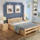簡約床 現代簡約原木實木床雙人1.5米1.2米1.8米經濟型出租房簡易木板  非凡小鋪 JD