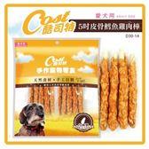 【酷司特】寵物零食 5吋皮骨鱈魚雞肉棒 10入*5包組(D001F64-2)