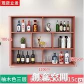 現代酒架簡約酒櫃壁掛式餐廳飯店墻上懸掛式紅酒架創意多層置物架 NMS創意新品