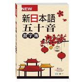 新日本語五十音習字簿