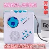 隨身聽學生英語學習機磁帶機播放器隨身聽 復讀機卡帶收錄音外響U盤 快速出貨