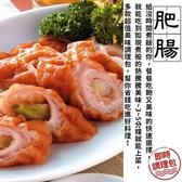 【WANG-全省免運】陳家滷大腸頭X3包(150克±10%/包)