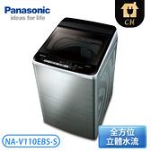 [Panasonic 國際牌]11公斤 變頻直立式洗衣機-不鏽鋼 NA-V110EBS-S