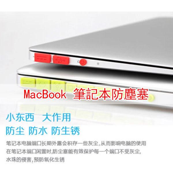 蘋果筆記本電腦 防塵塞 Macbook Air 13 11 15 pro 11 13 15 pro Retina 11 13 15 筆電殼防塵塞 糖果色