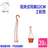 短夾式吊鉤22CM-土紅色 20條/組