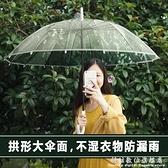 16骨透明雨傘長柄大號雙人直柄雨傘白色女網紅清新摺疊定制logo傘 中秋特惠
