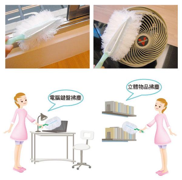 《無塵氏-奇拂撢》握把+4片裝~纖維超細,除塵更容易