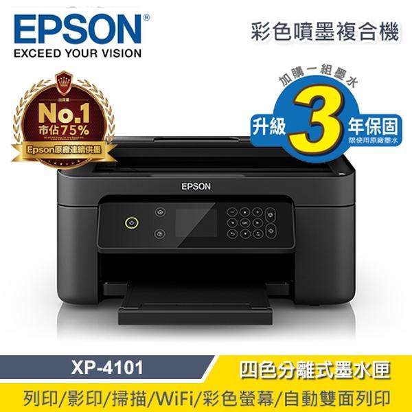 【EPSON】XP-4101 三合一WiFi 自動雙面列印複合機 【贈必勝客披薩兌換序號:次月中簡訊發送】
