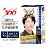 566美色護髮染髮霜(3A自然亮黑)-灰白髮適用/不含PPD[87815]